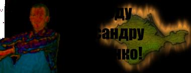 Свободу Александру Кольченко